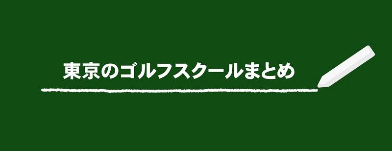 東京都内のゴルフスクールまとめ