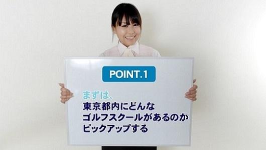 ポイント1.まずは東京都内にあるゴルフスクールをピックアップする