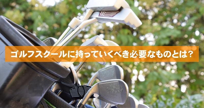 ゴルフスクールに持っていくべき必要なものとは?