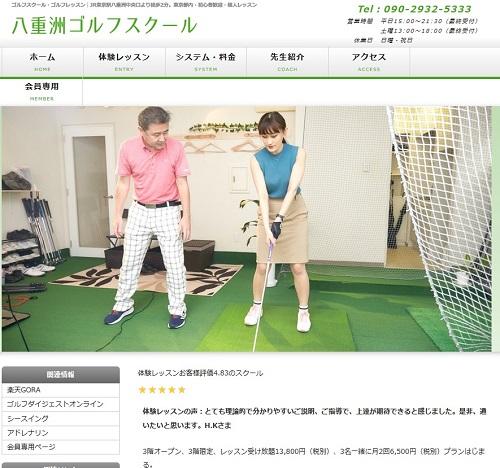 八重洲ゴルフスクールキャプチャ