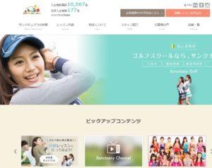 東京都内 サンクチュアリゴルフスクール