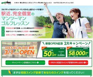 東京都内ゴルフスクール ゴルフテック