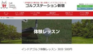 東京都内 ゴルフステーション新宿