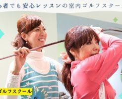 渋谷deゴルフ