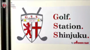 ゴルフステーション新宿