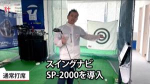 ゴルフステーション新宿 通常打席