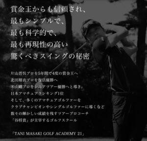 谷 将貴ゴルフアカデミー